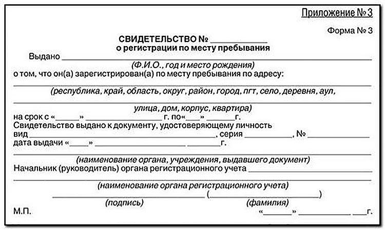 Сколько стоит временная регистрация в рф официальная временная московская регистрация