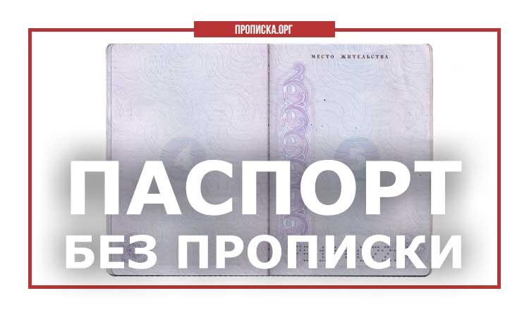 Паспорт без прописки