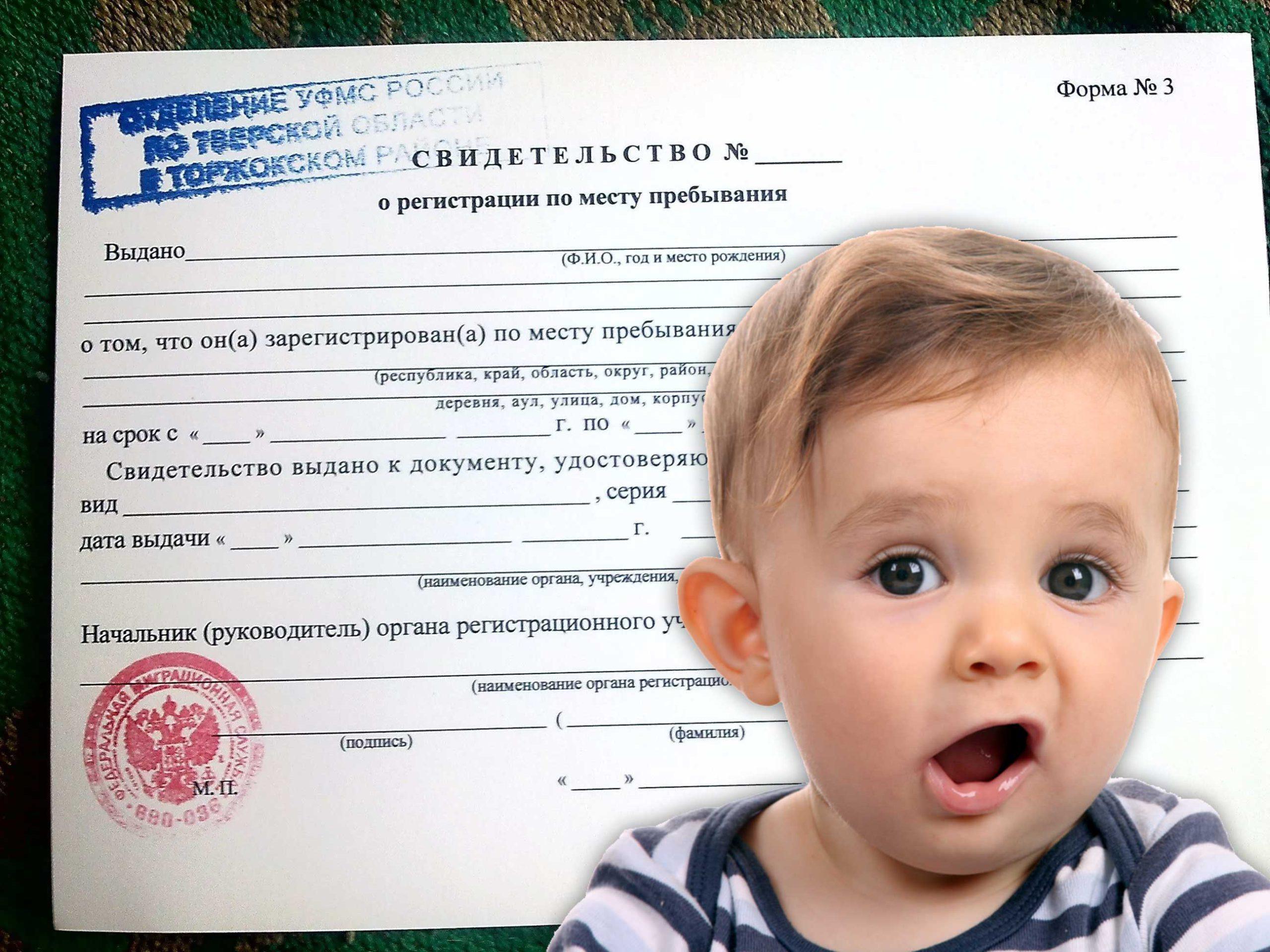 Чем опасна временная регистрация несовершеннолетнего для собственника?