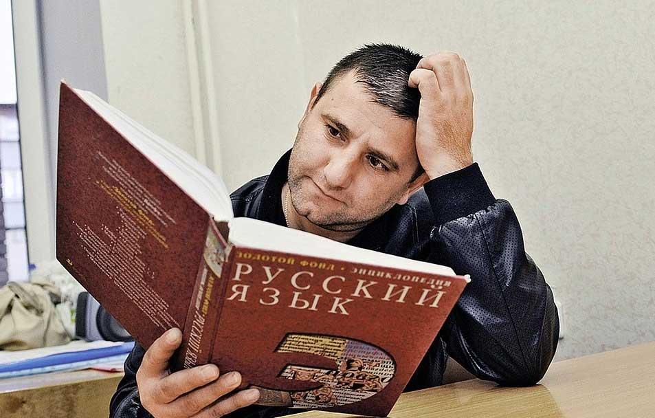 Как стать носителем русского языка?